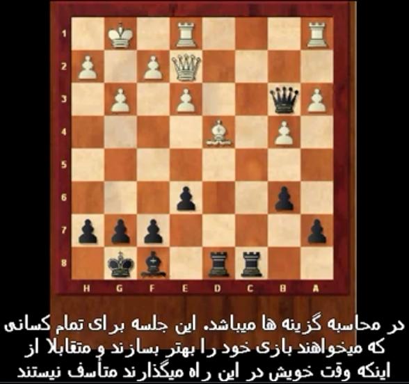 فیلم فارسی شطرنج