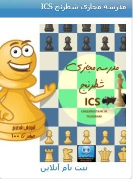 مدرسه مجازی شطرنج